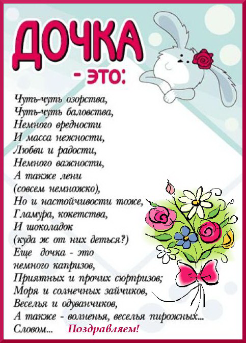 выберите открытка с днем рождения дочки поздравить маму энергетическом уровне