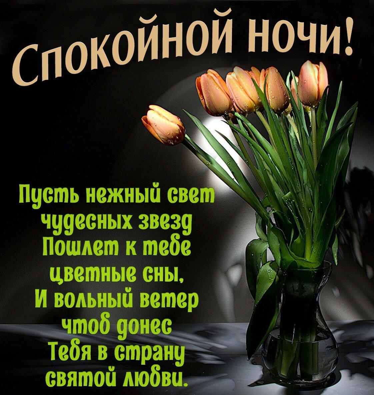 Открытки со спокойной ночи любимой девушке с цветами