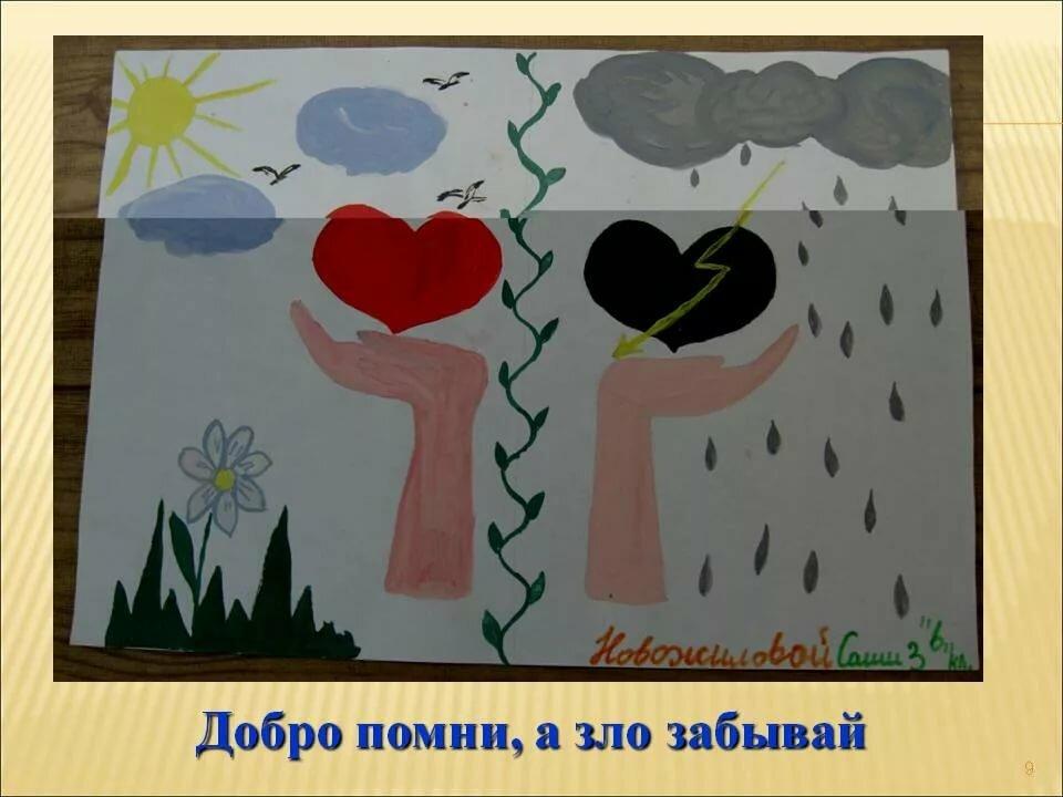 картинки рисунки на тему добро и зло