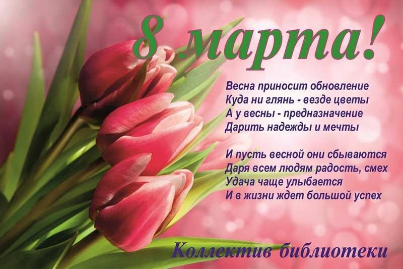 Поздравление к 8 марту фотографии