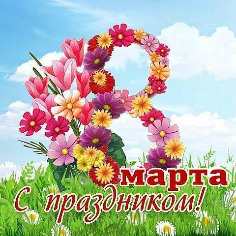 Открытка индивидуальная, открытка крестной с 8 марта