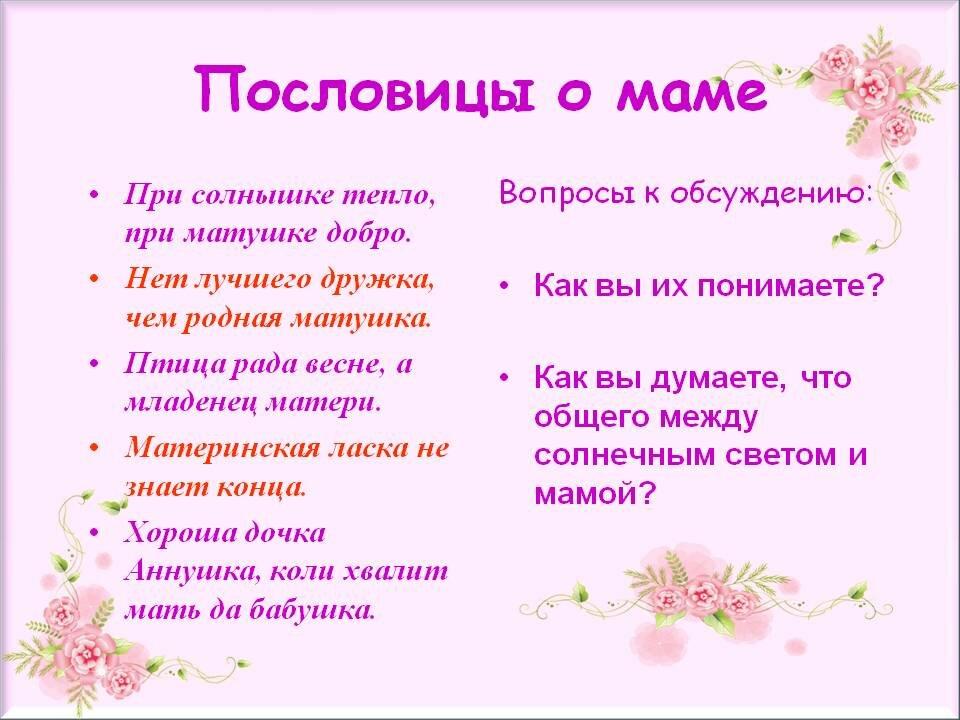 роман пословицы о маме и картинка платья пиджак