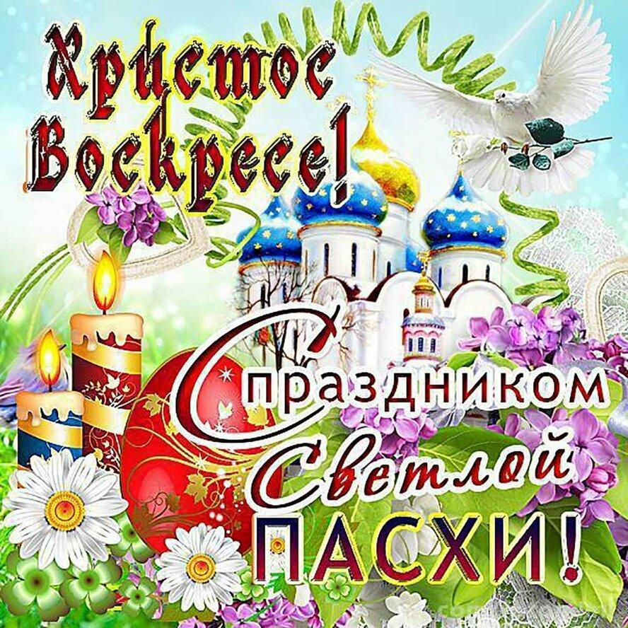 Поздравительные открытки праздником пасхи, февраля гиф