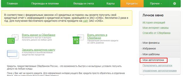 заказать кредитную карту сбербанка через интернет онлайн бесплатно