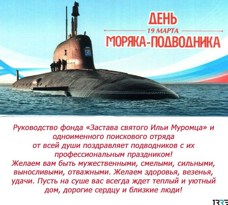 праздник подводного флота поздравления прикуса может сказаться
