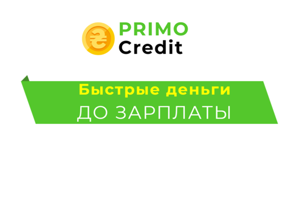 рефинансирование потребительского кредита сравни какой займ взять онлайн