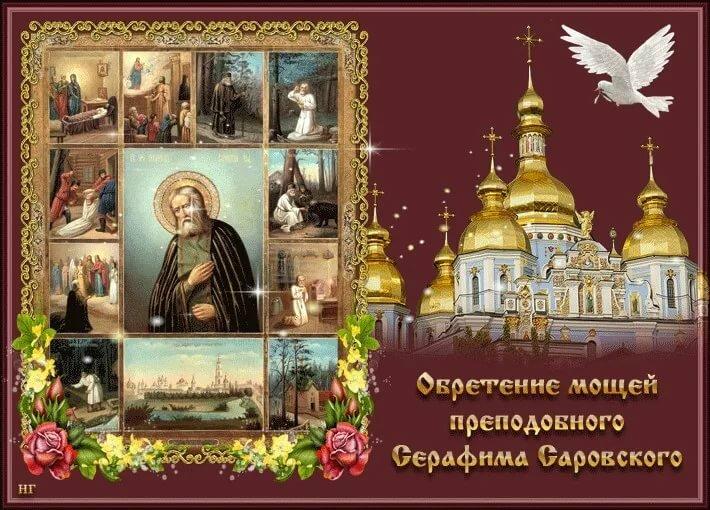 Открытки 1 августа день памяти серафима саровского