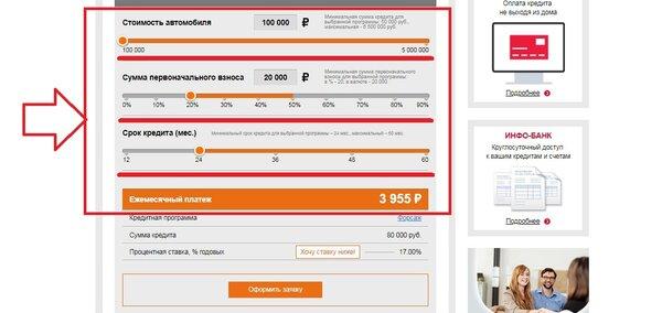 русфинанс онлайн заявка на кредит наличными каспийский капитал займы