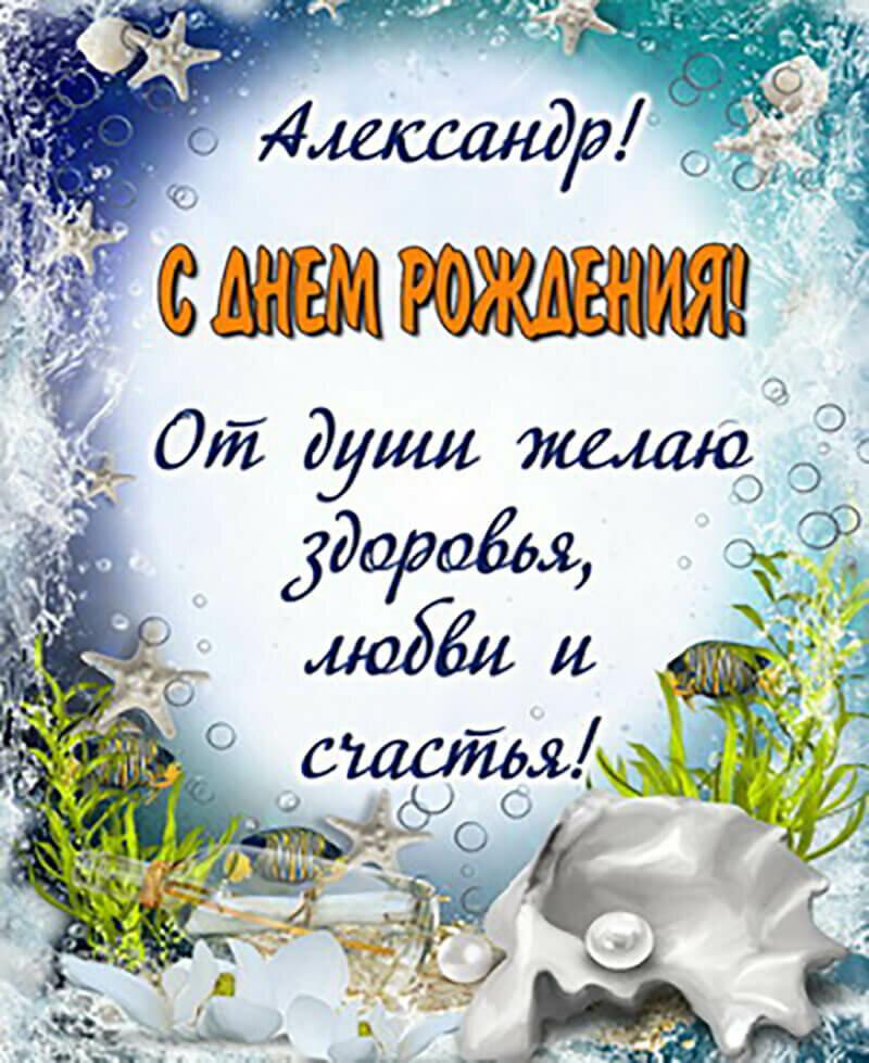 С днем рождения александр открытка мужчине, картинки