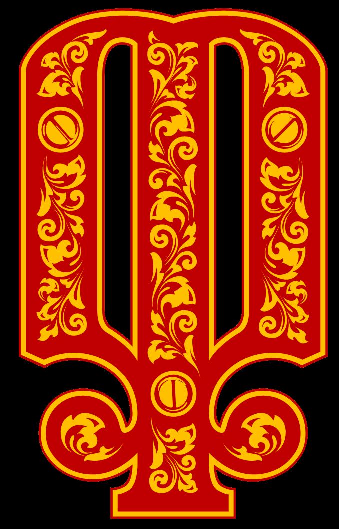 Старославянские буквы с узорами в картинках, открытки женщине