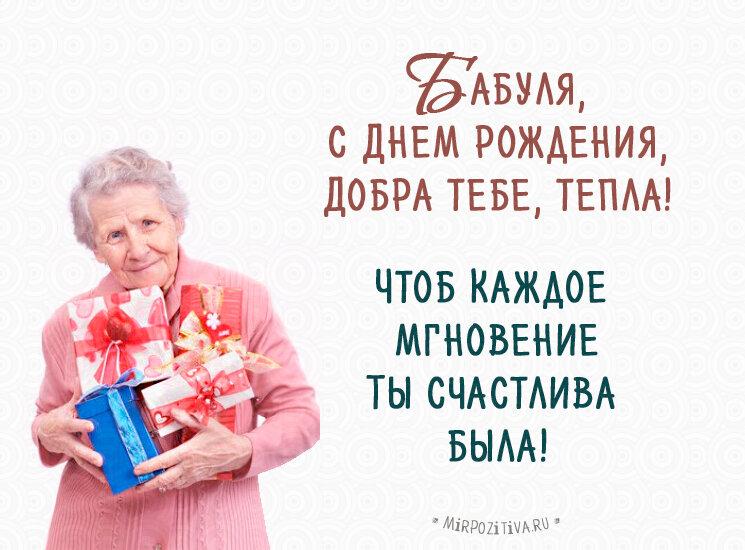 Открытка для бабушки текст, брату лет сестры