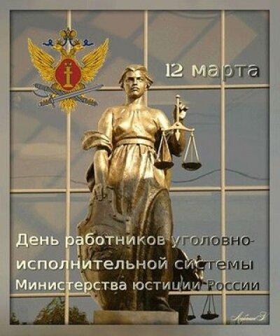 Открытки с днем работников исполнительно-уголовной системы