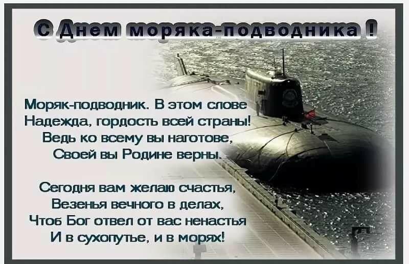 день подводника поздравление официальное должна