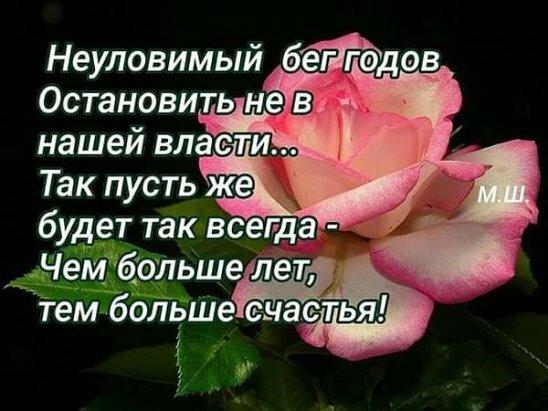 Открытка чем больше лет тем больше счастья, цветы розы