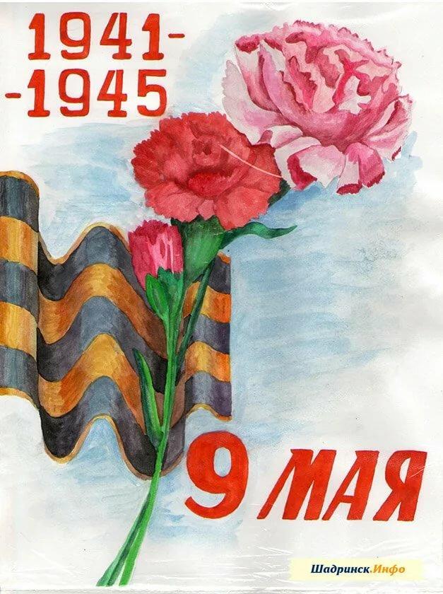 Рисунок с поздравлением на 9 мая красками
