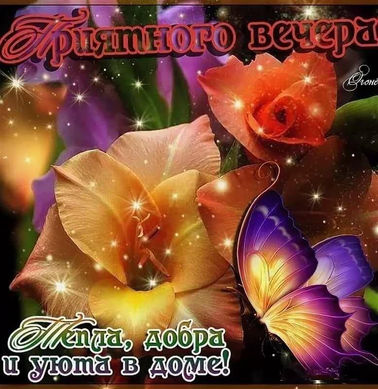 Картинки с пожеланиями хорошего вечера и спокойной ночи, гифы