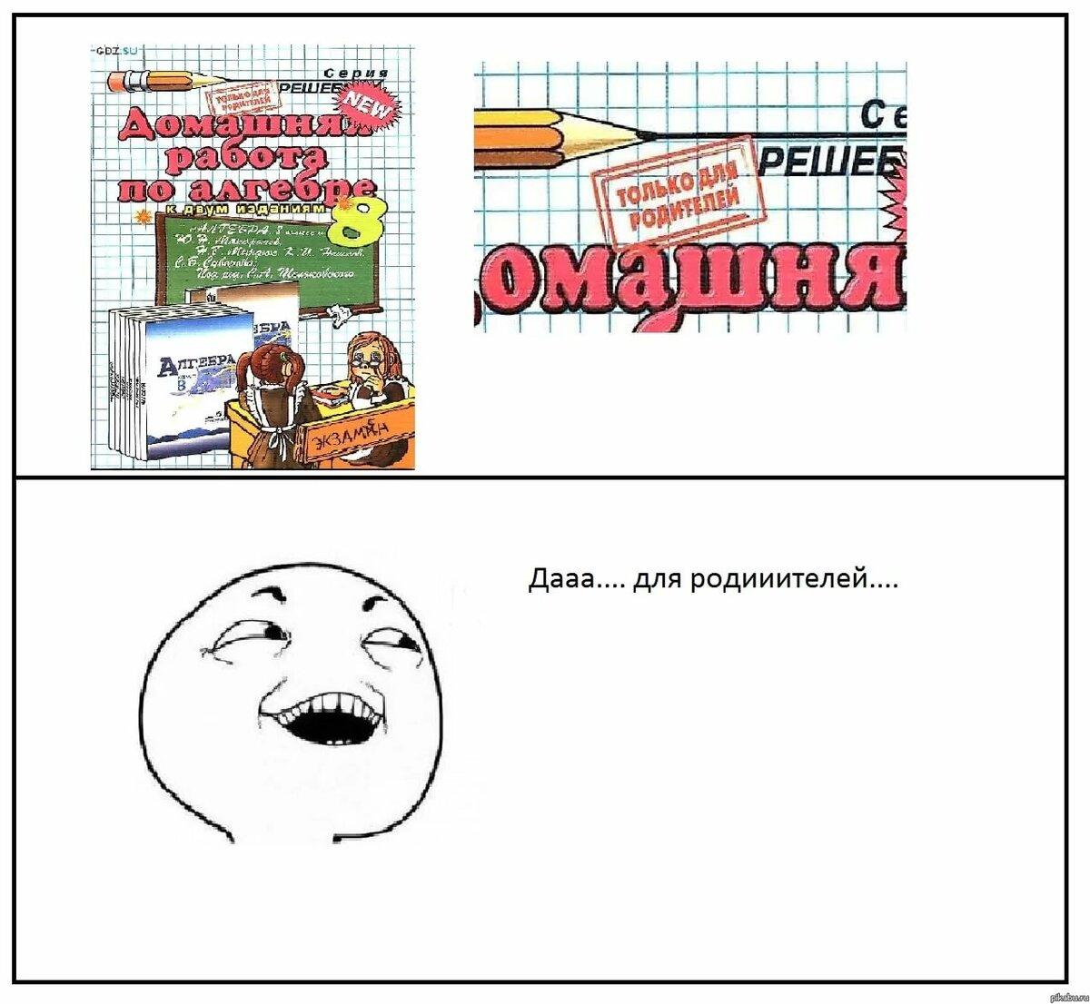 Комиксы про школу в картинках, дежурный смешная