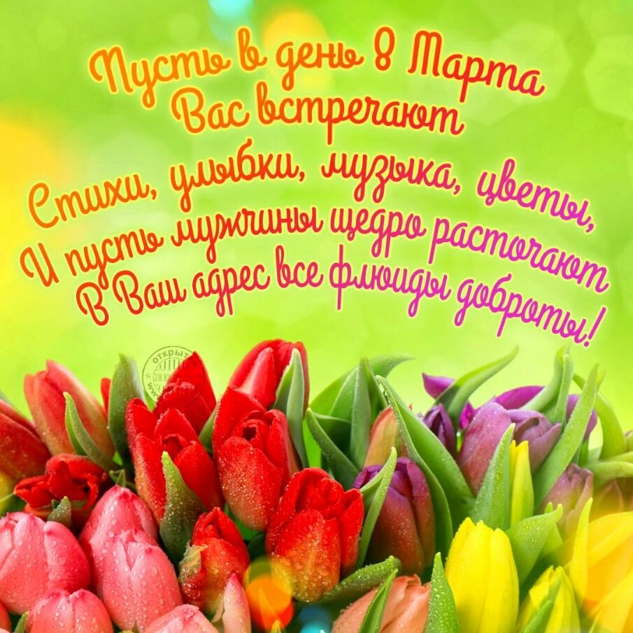 Про, самые красивые открытки с поздравлениями на 8 марта