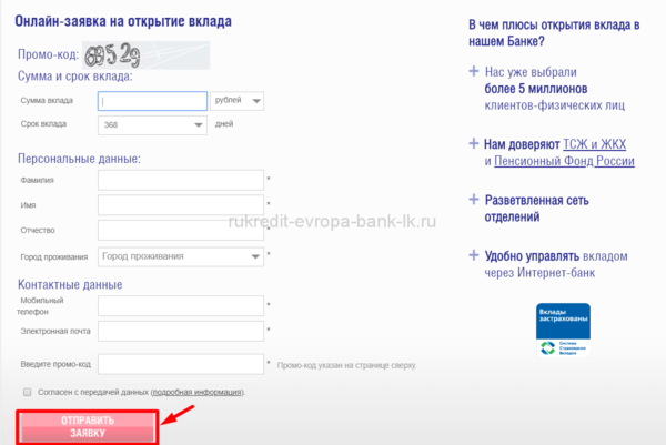 Кредит онлайн красноярские банки промсвязьбанк потребительский кредит онлайн заявка