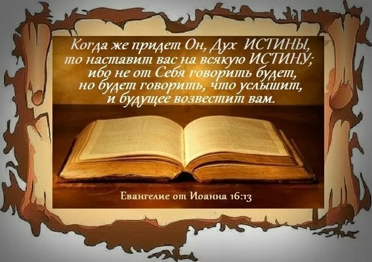 Стихи на евангелие