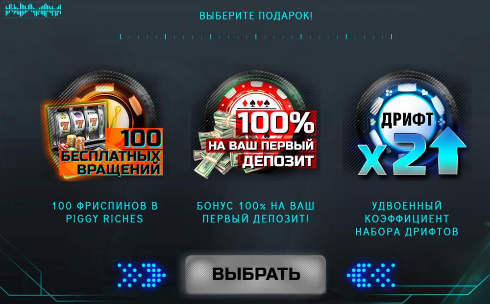 официальный сайт drift casino зеркало