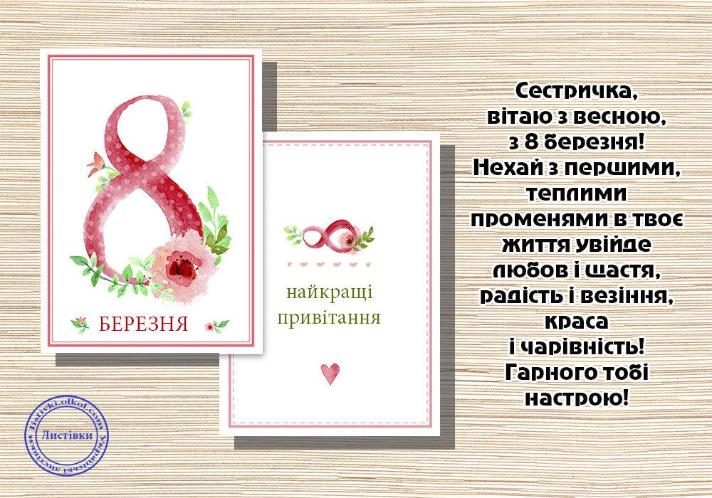 Для сестры на 8 марта открытки, картинки карася мужская