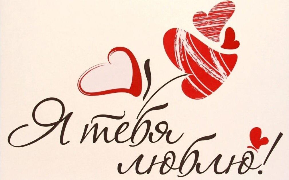 Время отдыхать, картинки с надписями люблю тебя одного