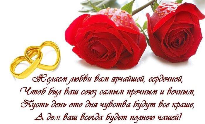 Поздравления со свадьбой красивые своими словами до слез сестре