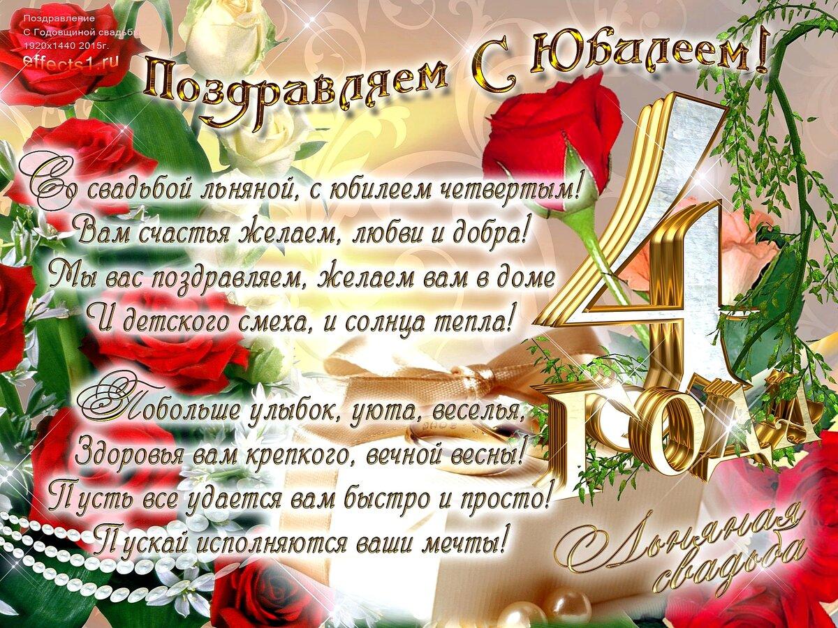 Стихи поздравления с днем свадьбы 4 года