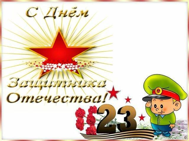 Поздравления к 23 февраля для внука