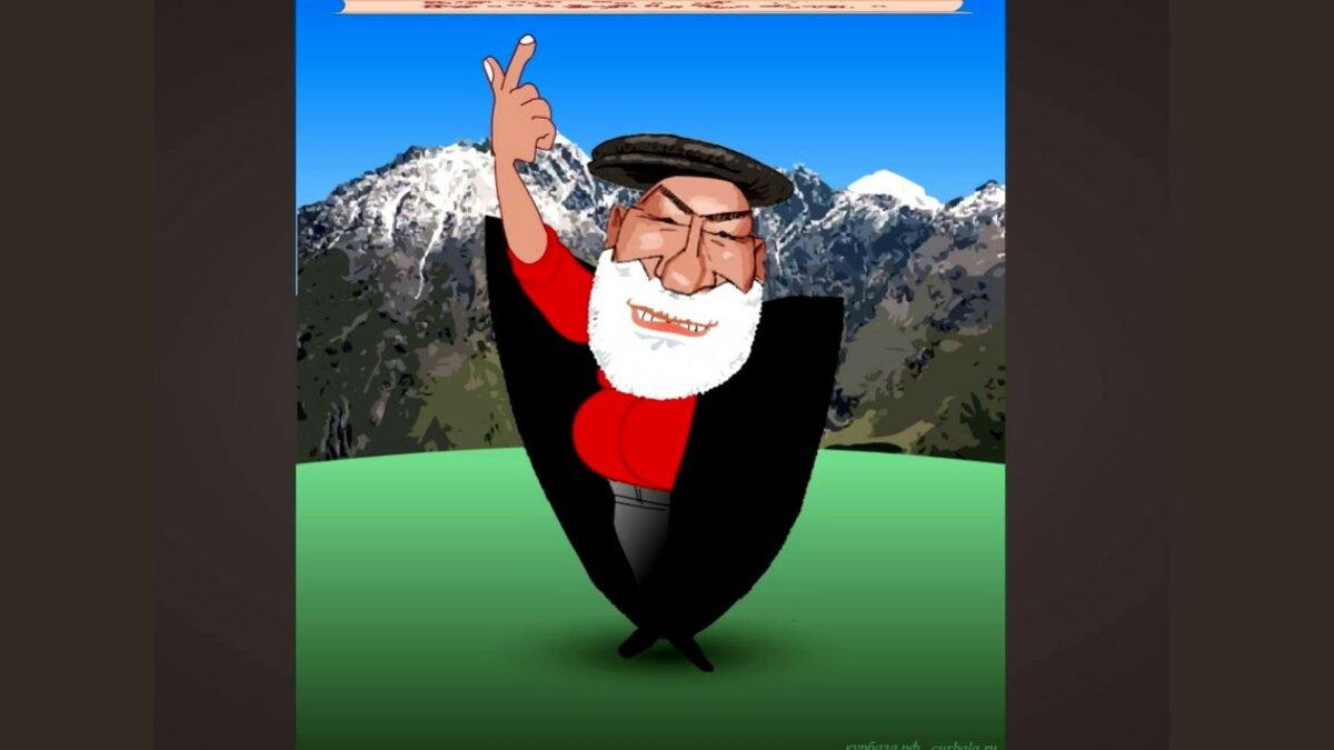 Кавказская картинка с днем рождения