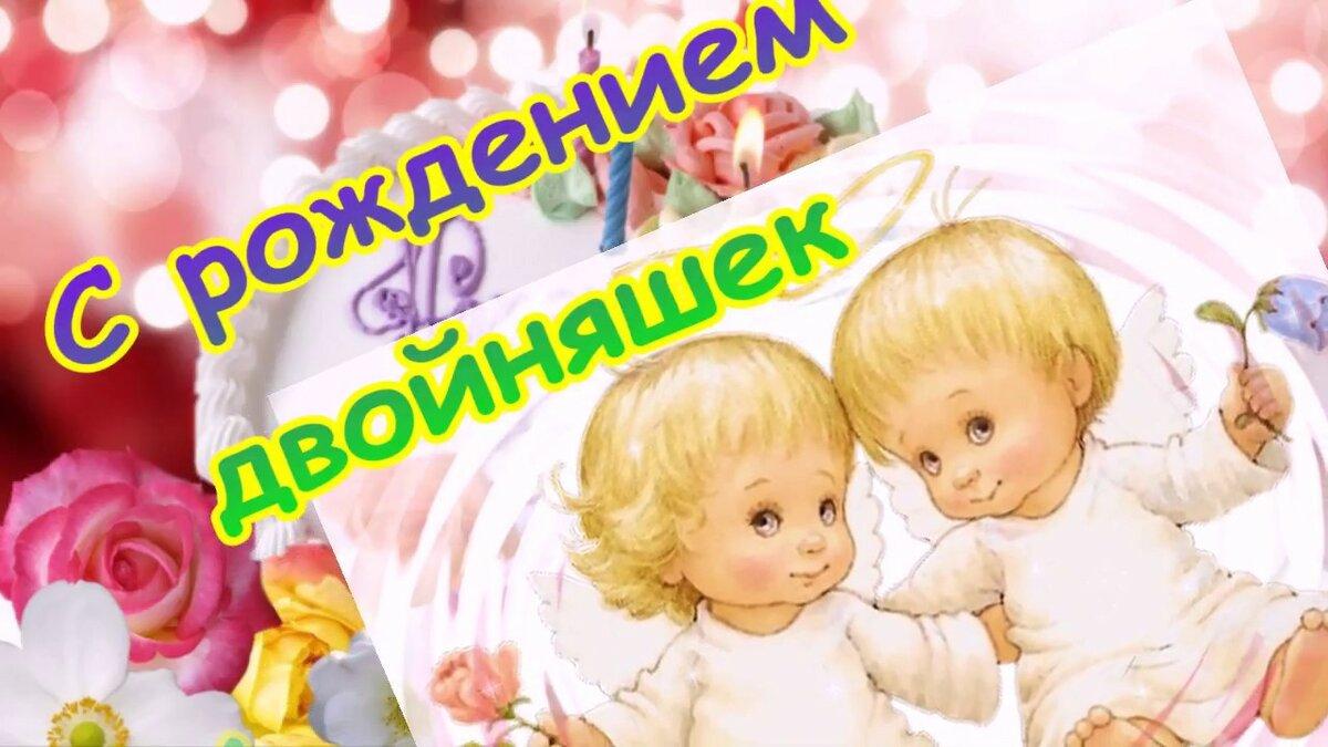 Поздравления двойняшкам девочкам от мамы