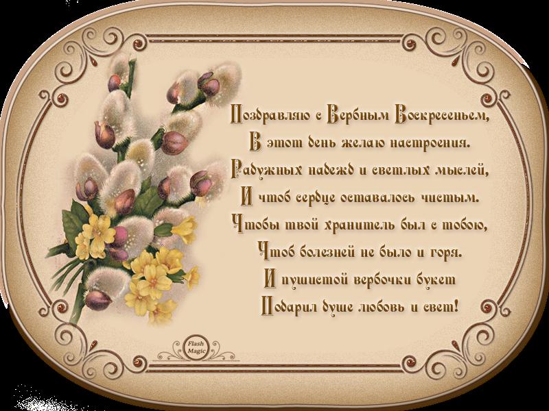Флеш открытки с стихами