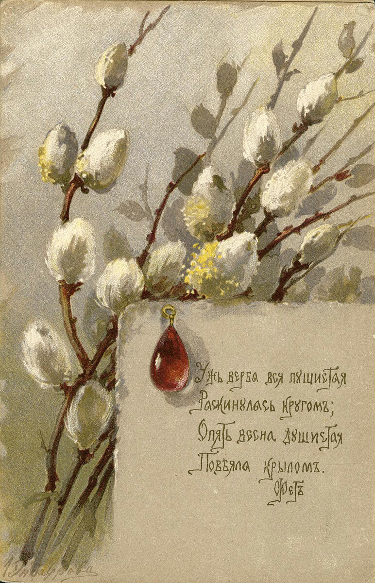 Картинки, открытки с вербным воскресеньем советские