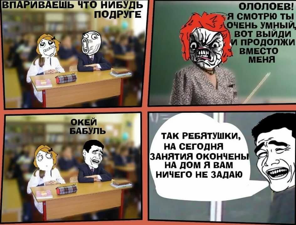 Смешные картинки прикольные для школы