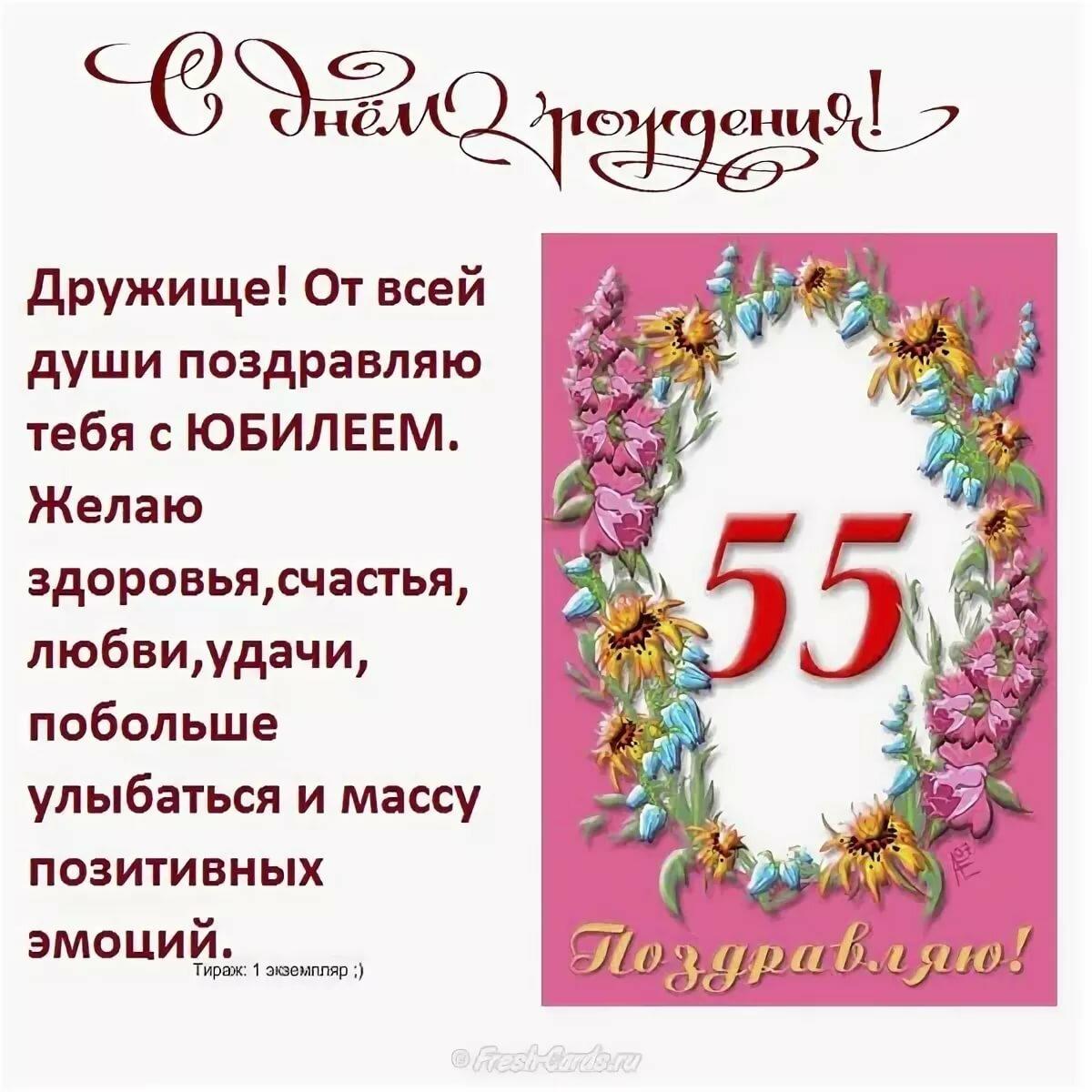Открытки с юбилеем 55 для мужчины