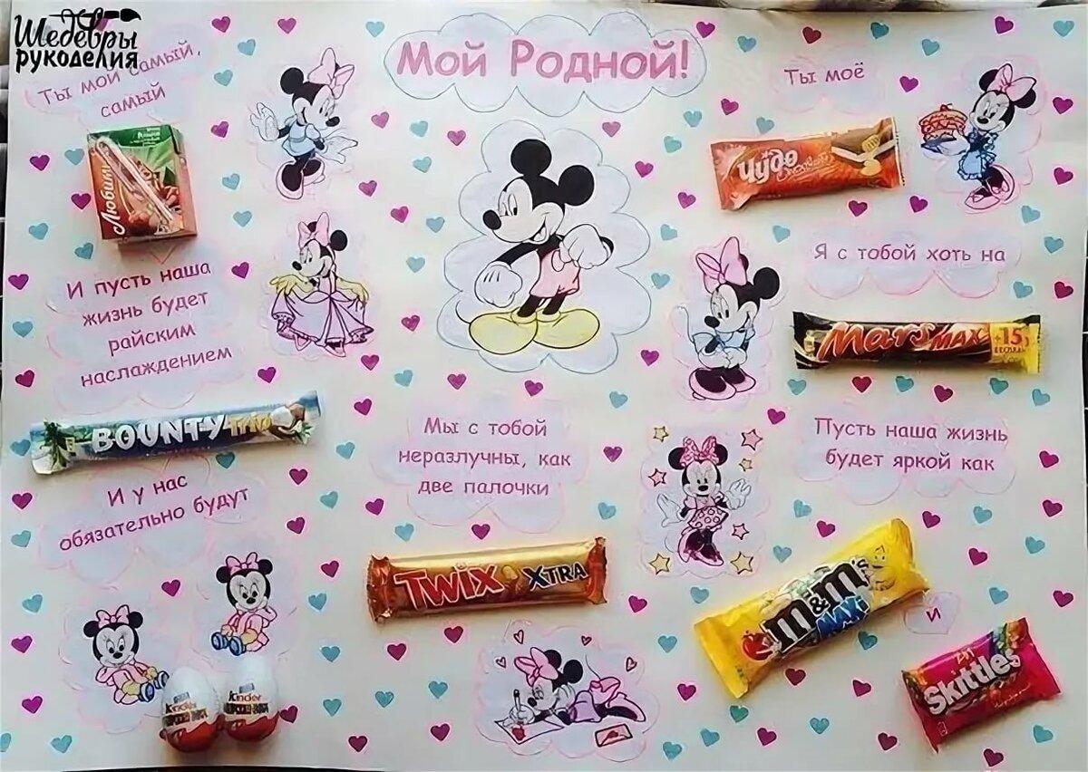 Пароход для, открытка со сладостями свадьба