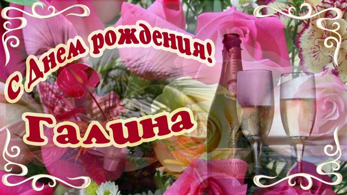 Поздравление галины с днем рождения открытка