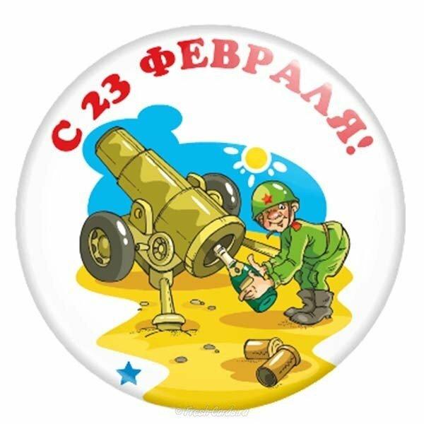 картинки с 23 февраля прикольные артиллерия давит нервы