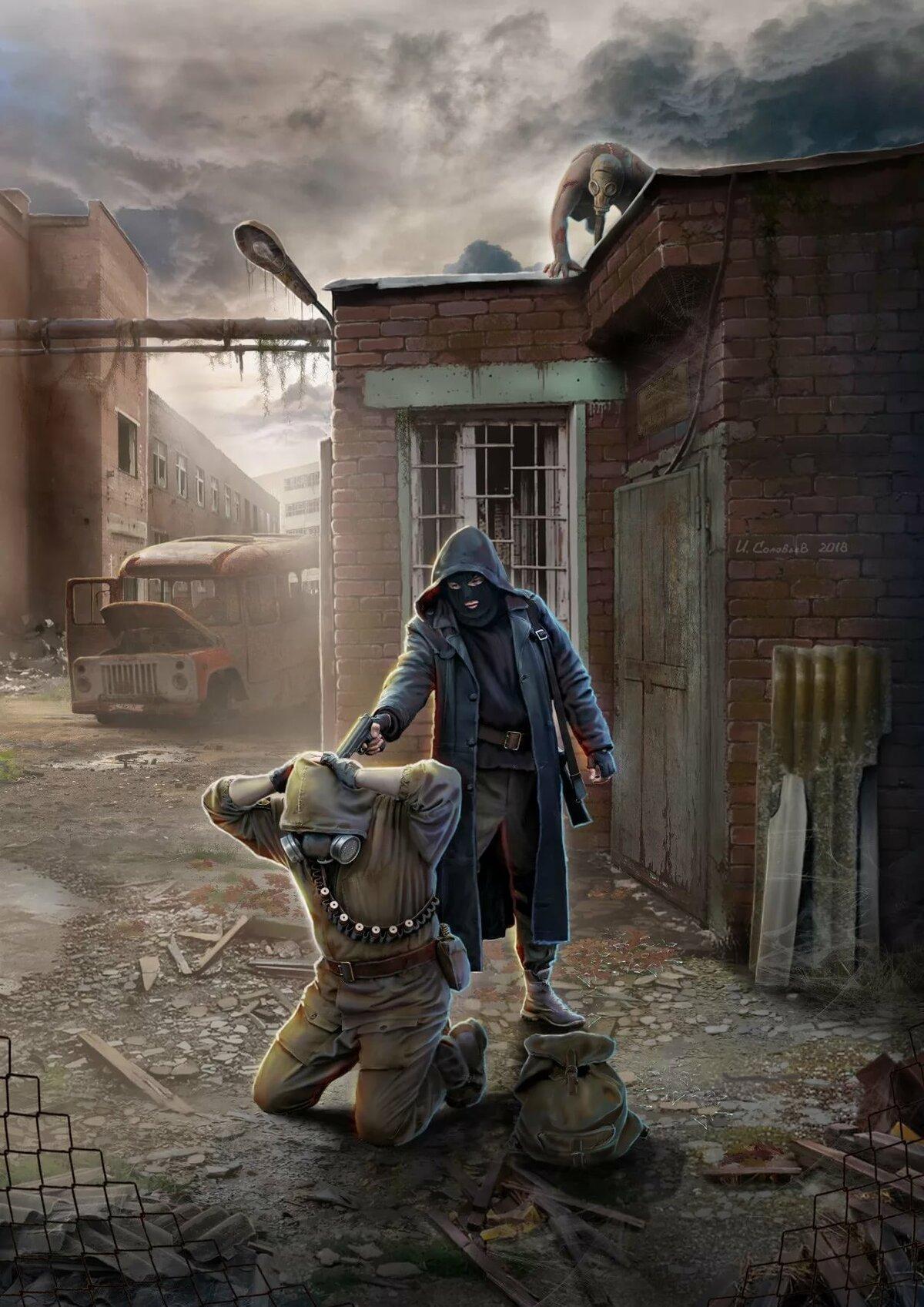Арты апокалипсис бандиты