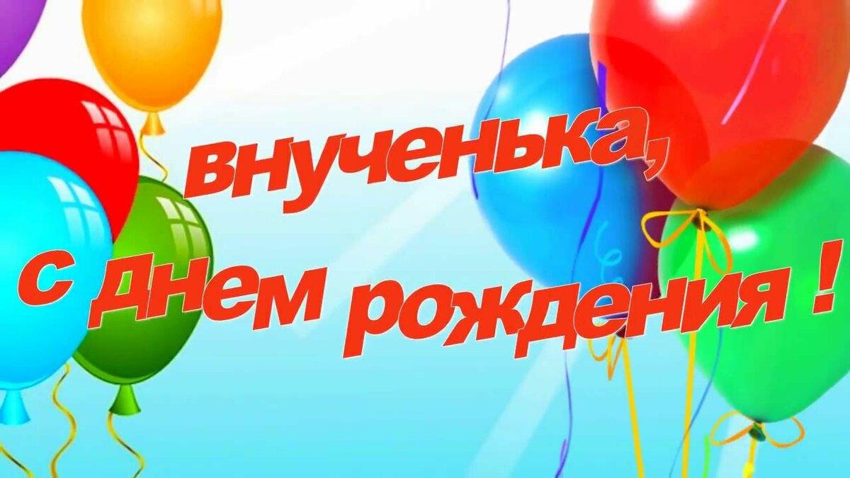 Поздравления с днем рождения правнучку 2 годика в прозе