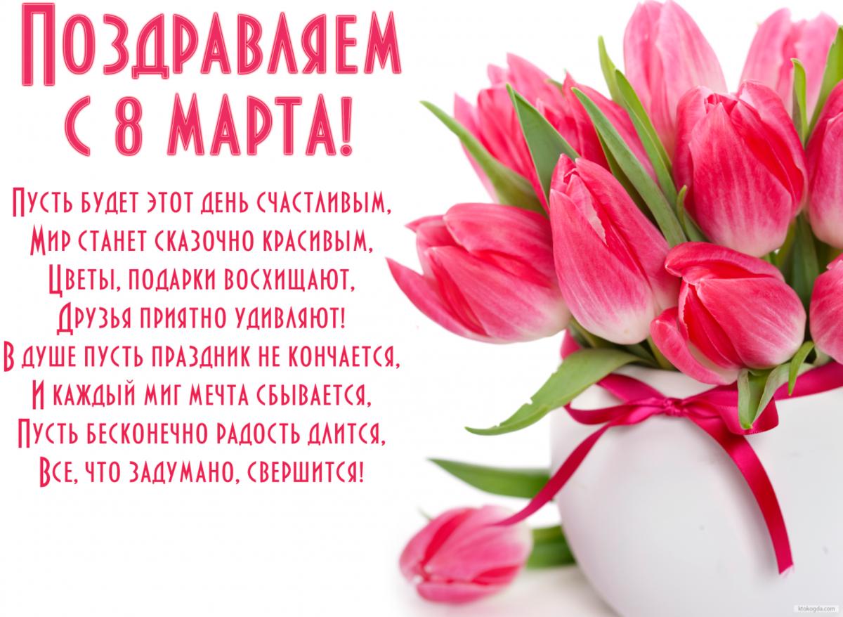 Поздравление девушки с 8 марта проза