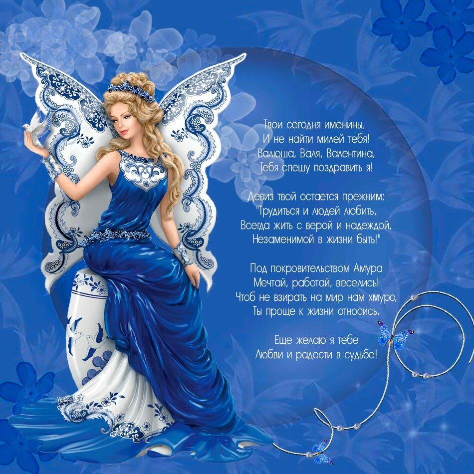 Открытки с днем ангела валентина