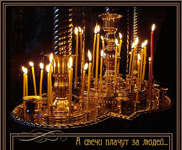 Смешные картинки, открытка свечи плачут за людей