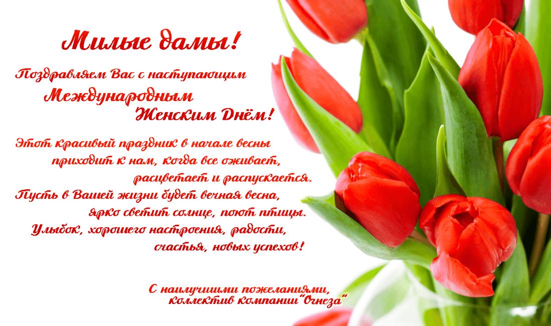 Поздравления открытка с наступающим 8 марта
