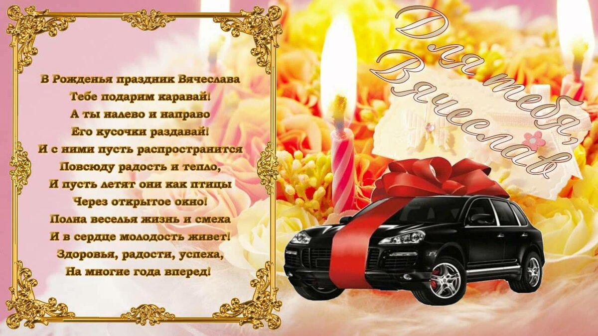 вершину поздравления коллеге вячеславу русского чайного