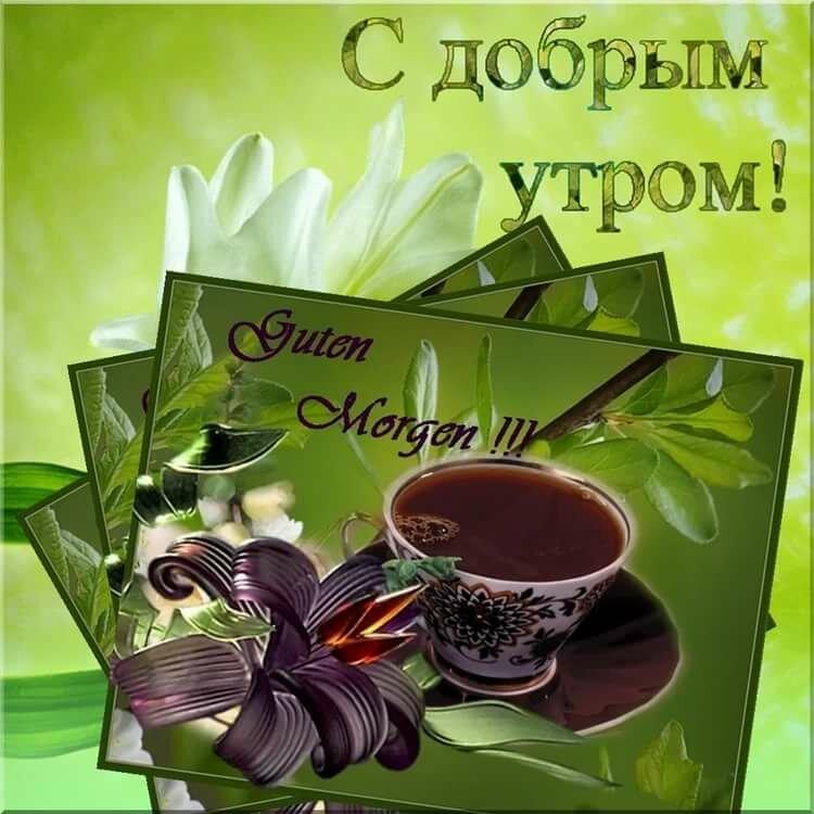 Открытки желаю доброго утра
