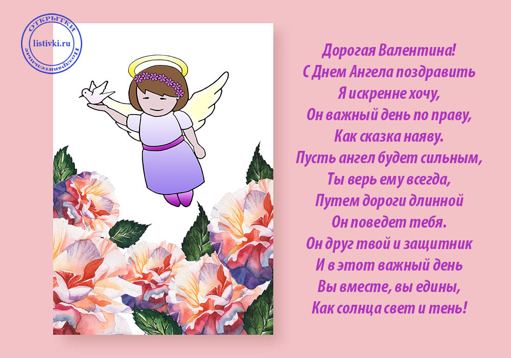 Валентин именины открытка, для творчества поздравления