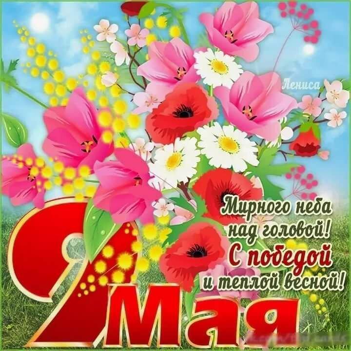 Поздравление в открытках с 9 мая, утро любимой