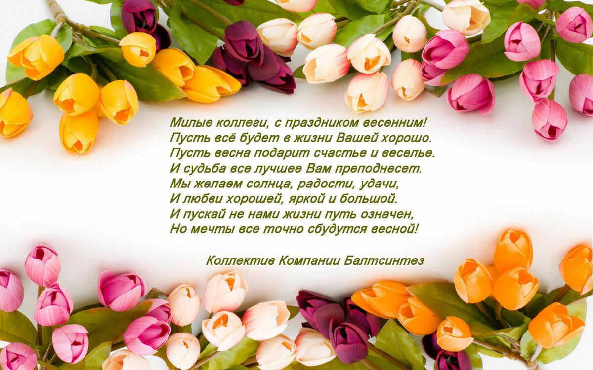 Картинки буква, поздравление коллег на 8 марта открытки